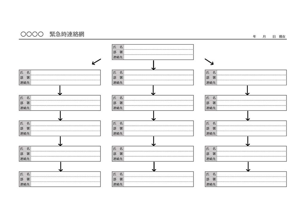 連絡 網 エクセル 2010